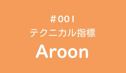 テクニカル指標 Aroon (アルーン)