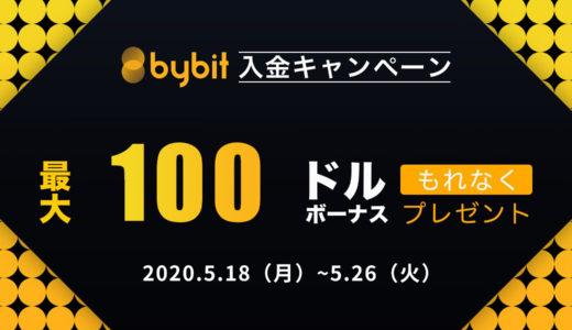 Bybitご入金キャンペーン実施中~入金額に応じて最大100ドルボーナスをプレゼント~