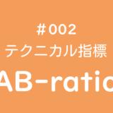 テクニカル指標 AB-ratio(ABレシオ)