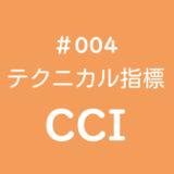 テクニカル指標 CCI (コモディティチャネルインデックス)