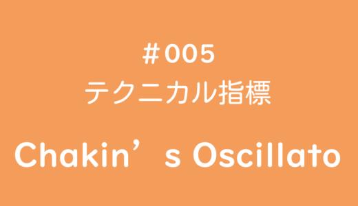 テクニカル指標 Chakin's Oscillator (チャイキンオシレーター)