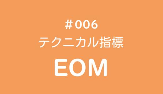 テクニカル指標 EOM (イーズ オブ ムーブメント インジケーター)