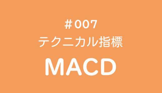 テクニカル指標 MACD