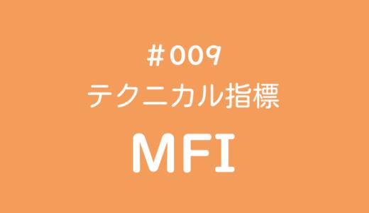 テクニカル指標 MFI(マネー・フロー・インデックス)