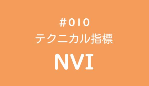 テクニカル指標 NVI(ネガティブ ボリューム インデックス)