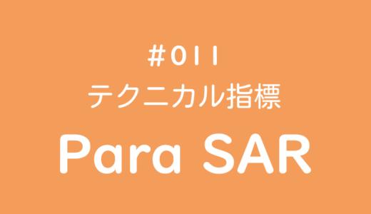 テクニカル指標 Para SAR(パラボリック)