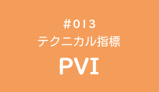 テクニカル指標 PVI(ポジティブ ボリューム インデックス)