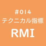 テクニカル指標 RMI(リラティブ・モメンタム・インデックス)