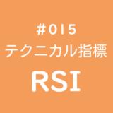 テクニカル指標 RSI(レラティブ・ストレングス・インデックス)/相対力指数