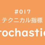 テクニカル指標 Stochastics(ストキャスティクス)