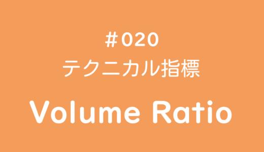 テクニカル指標 Volume Ratio(ボリュームレシオ)