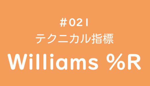 テクニカル指標 Williams %R(ウィリアムズ%R)