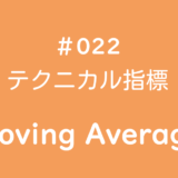 テクニカル指標 Moving Average(ムービング アベレージ)/ 移動平均線