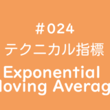 テクニカル指標 Exponential Moving Average(EMA)/指数平滑移動平均線