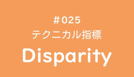 テクニカル指標 Disparity(ディスパリティ)