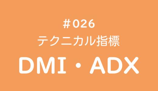 テクニカル指標 DMI / ADX