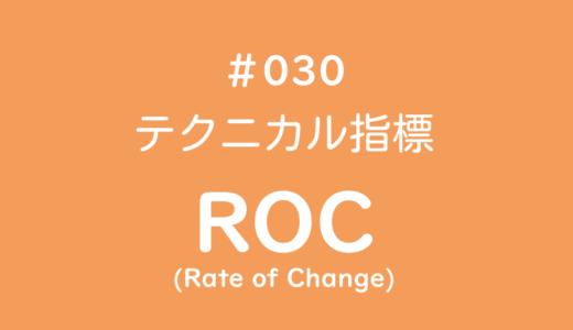 テクニカル指標 ROC(レート・オブ・チェンジ)