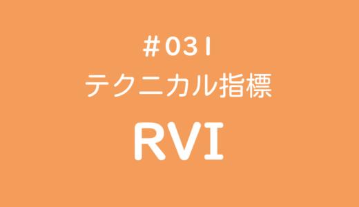 テクニカル指標 RVI(レラティブ・ボラティリティー・インデックス)