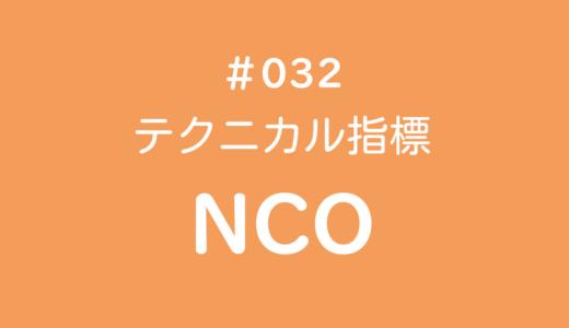 テクニカル指標 NCO