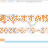 今週のおすすめ戦略(2020/6/15~21)