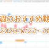 今週のおすすめ戦略(2020/6/22~28)