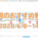 今週のおすすめ戦略(2020/6/8~14)