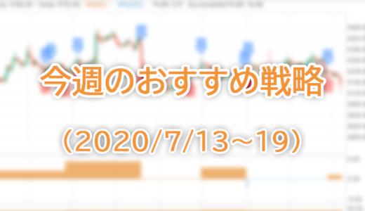 今週のおすすめ戦略(2020/7/13~19)