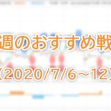 今週のおすすめ戦略(2020/7/6~12)