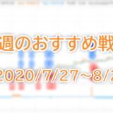 今週のおすすめ戦略(2020/7/27~8/2)