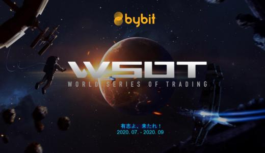 【Bybit】有志よ、来たれ!2020 夏季WSOT大会~チームメンバー大募集~