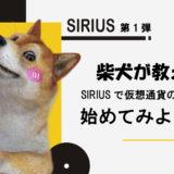 柴犬が教える!SIRIUSで仮想通貨の自動売買を始めてみよう!第1弾
