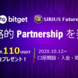 Bitget(ビットゲット)口座開設・取引キャンペーン実施中!