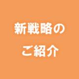 新戦略のご紹介【Rabbit-dattoシリーズ】