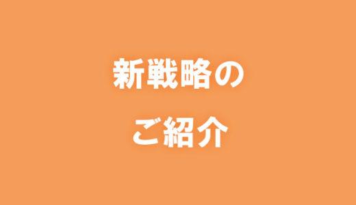 新戦略のご紹介【Rabbit-easter】