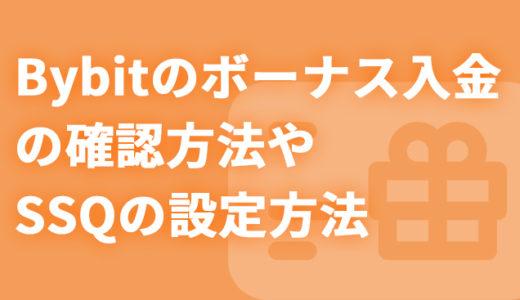 【動画解説】Bybitのボーナス入金の確認方法やSSQの設定方法