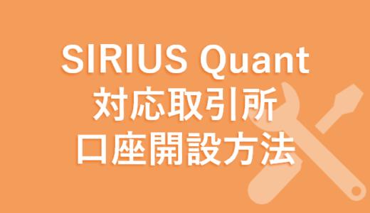 SIRIUS Quant 対応取引所 口座開設方法