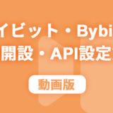 【動画版】バイビット・bybitの口座開設・API設定方法をわかりやすく解説