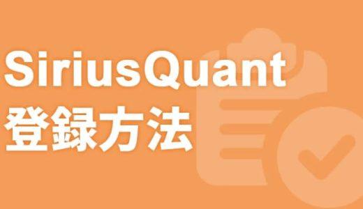まずは登録!Sirius Quantの登録方法をわかりやすく紹介します!