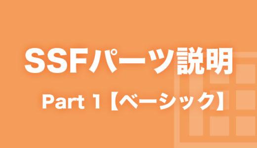 SSFパーツ説明-part1-【ベーシック】