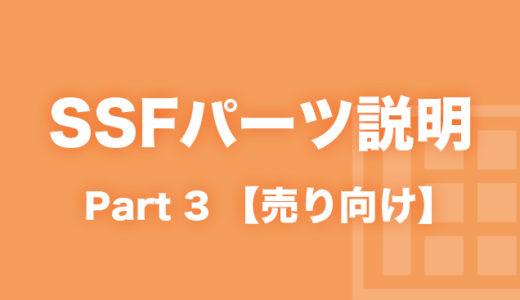 SSFパーツ説明-part3-【売り向け】