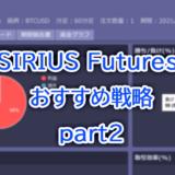 SIRIUS Futures おすすめ戦略 -part2-