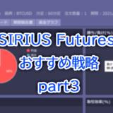 SIRIUS Futures おすすめ戦略 -part3-