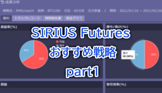 SIRIUS Futures おすすめ戦略 -part1-