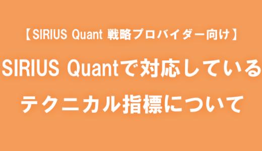 【SIRIUS Quant 戦略プロバイダー向け】SIRIUS Quantで対応しているテクニカル指標について