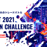 WSOT 2021 Japan Challenge ~ Bybit 最大のトレードバトルが開催されます!
